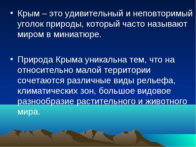 Крым – это удивительный и неповторимый уголок природы, который часто называют...