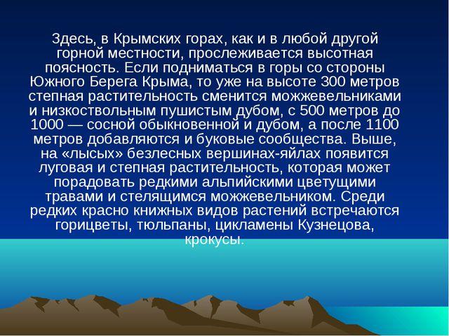 Здесь, в Крымских горах, как и в любой другой горной местности, прослеживаетс...