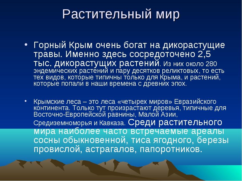 Растительный мир Горный Крым очень богат на дикорастущие травы. Именно здесь...