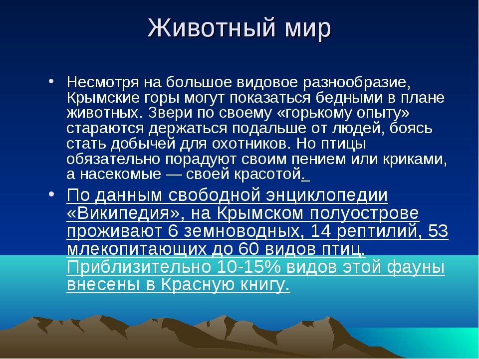 Животный мир Несмотря на большое видовое разнообразие, Крымские горы могут по...