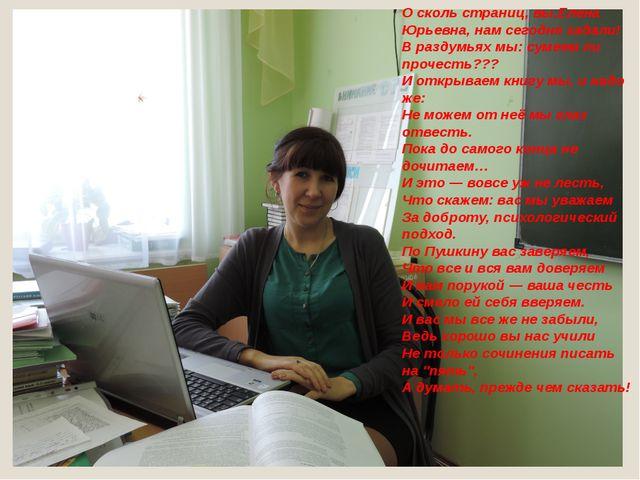 О сколь страниц, вы,Елена Юрьевна, нам сегодня задали! В раздумьях мы: сумеем...