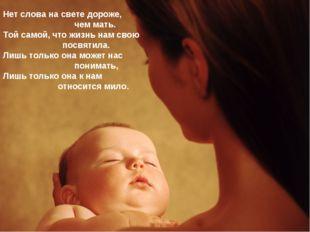 Нет слова на свете дороже, чем мать. Той самой, что жизнь нам свою посвятила