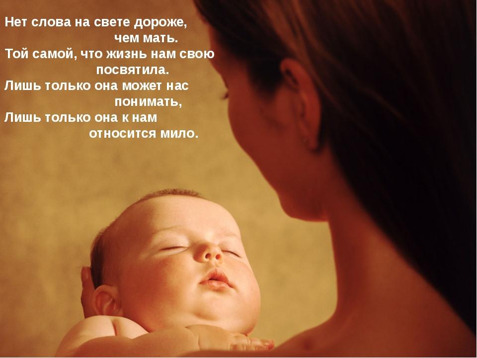 Нет слова на свете дороже, чем мать. Той самой, что жизнь нам свою посвятила...