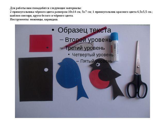 Для работы нам понадобятся следующие материалы: 2 прямоугольника чёрного цвет...