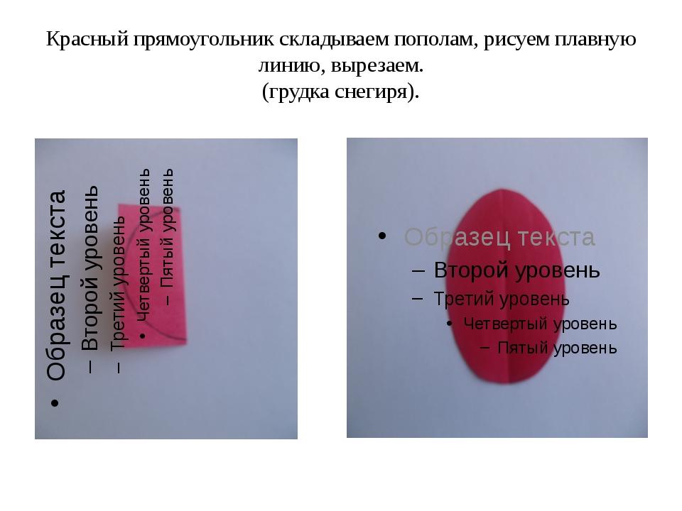 Красный прямоугольник складываем пополам, рисуем плавную линию, вырезаем. (гр...