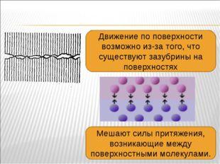 Движение по поверхности возможно из-за того, что существуют зазубрины на пове