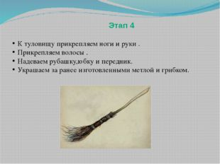 Этап 4 К туловищу прикрепляем ноги и руки . Прикрепляем волосы . Надеваем ру