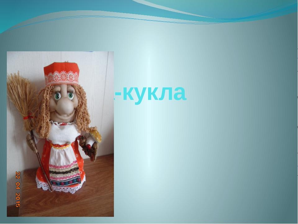 Игрушка-кукла