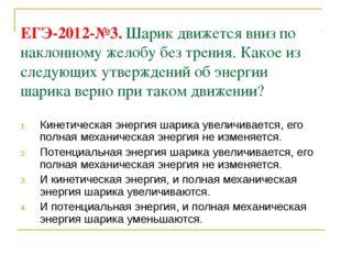 ЕГЭ-2012-№3. Шарик движется вниз по наклонному желобу без трения. Какое из сл
