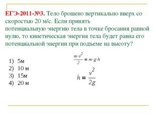ЕГЭ-2011-№3. Тело брошено вертикально вверх со скоростью 20 м/с. Если принять
