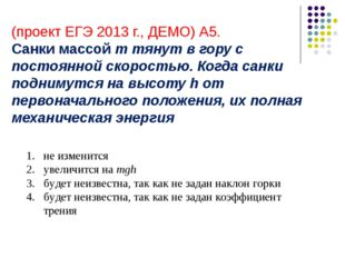 (проект ЕГЭ 2013 г., ДЕМО) А5. Санки массой m тянут в гору с постоянной скоро