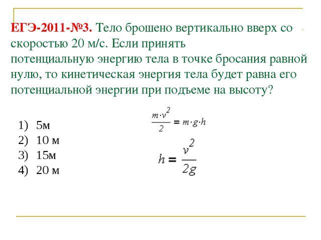 ЕГЭ-2011-№3. Тело брошено вертикально вверх со скоростью 20 м/с. Если принять...