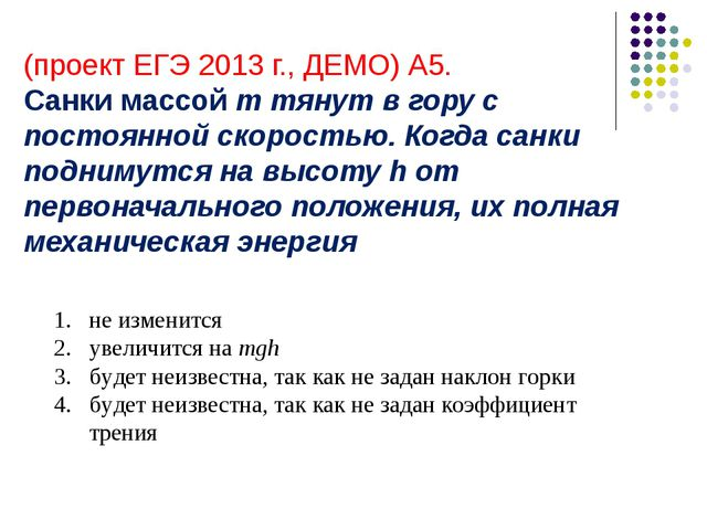 (проект ЕГЭ 2013 г., ДЕМО) А5. Санки массой m тянут в гору с постоянной скоро...