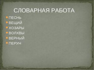 СЛОВАРНАЯ РАБОТА ПЕСНЬ ВЕЩИЙ ХОЗАРЫ ВОЛХВЫ ВЕРНЫЙ ПЕРУН