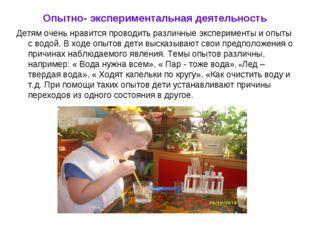 Опытно- экспериментальная деятельность Детям очень нравится проводить различн
