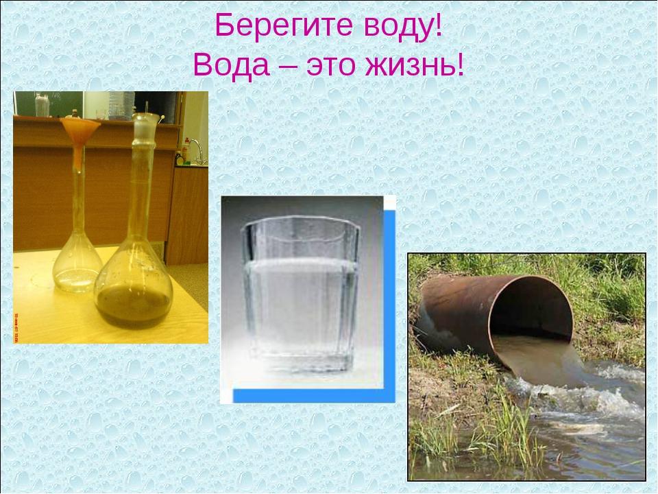 Берегите воду! Вода – это жизнь!