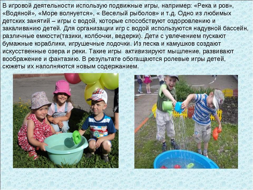 В игровой деятельности использую подвижные игры, например: «Река и ров», «Вод...