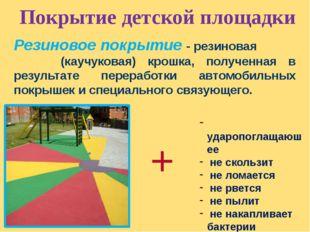 Покрытие детской площадки Резиновое покрытие - резиновая (каучуковая) крошка,