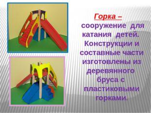Горка – сооружение для катания детей. Конструкции и составные части изготовле