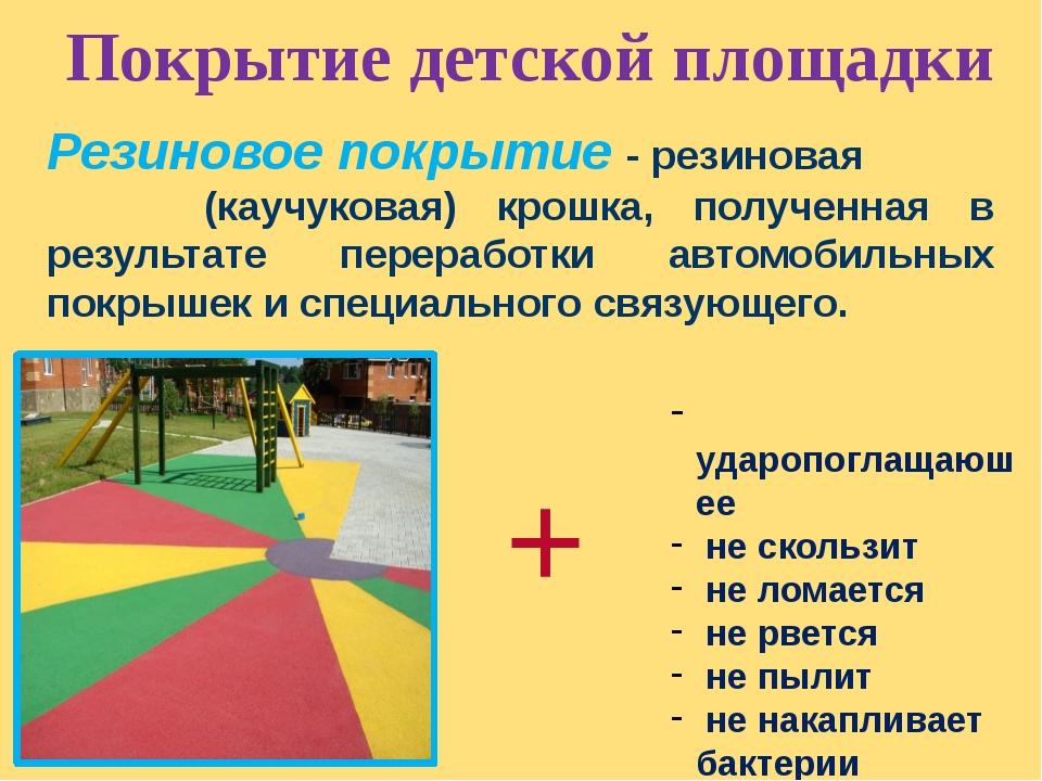 Покрытие детской площадки Резиновое покрытие - резиновая (каучуковая) крошка,...