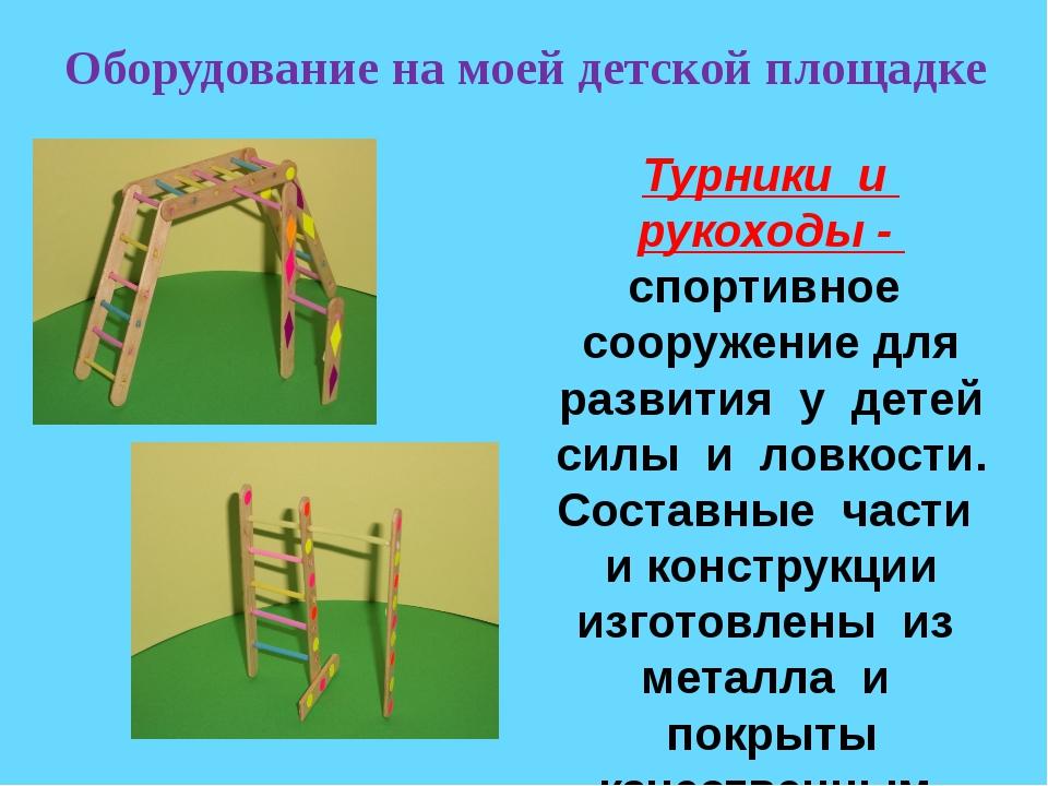 Оборудование на моей детской площадке Турники и рукоходы - спортивное сооруже...