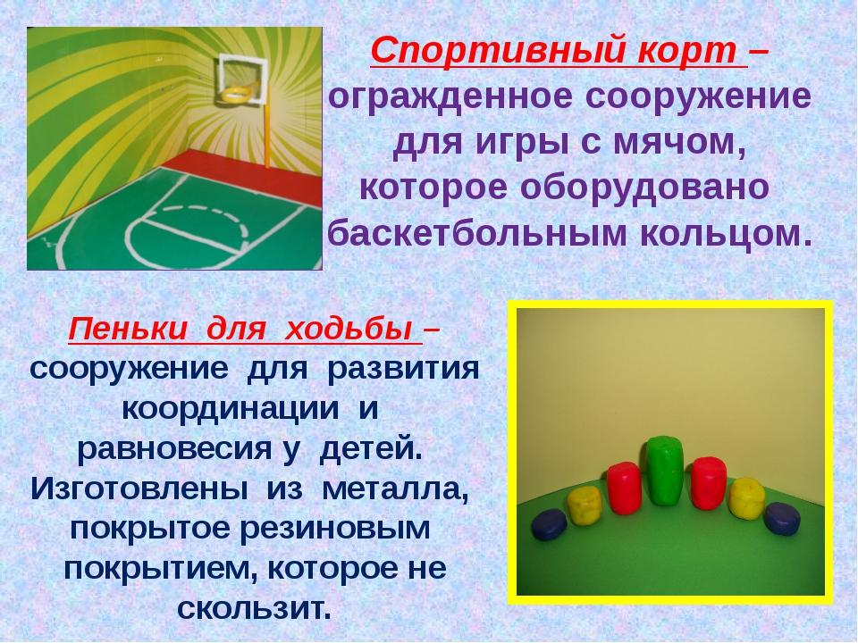 Спортивный корт – огражденное сооружение для игры с мячом, которое оборудован...