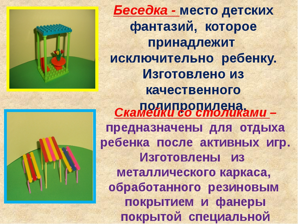 Беседка - место детских фантазий, которое принадлежит исключительно ребенку....