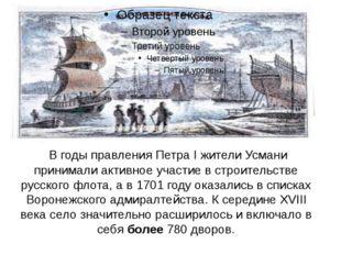 В годы правления Петра I жители Усмани принимали активное участие в строител