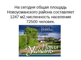 На сегодня общая площадь Новоусманского района составляет 1247 м2,численность