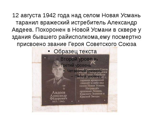 12 августа 1942 года над селом Новая Усмань таранил вражеский истребитель Але...