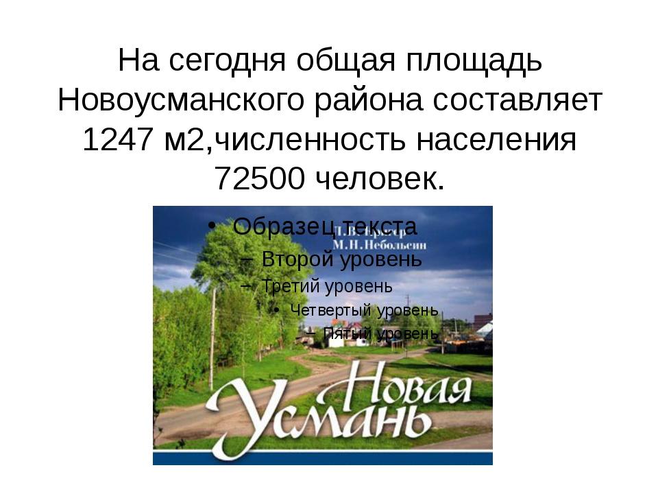 На сегодня общая площадь Новоусманского района составляет 1247 м2,численность...
