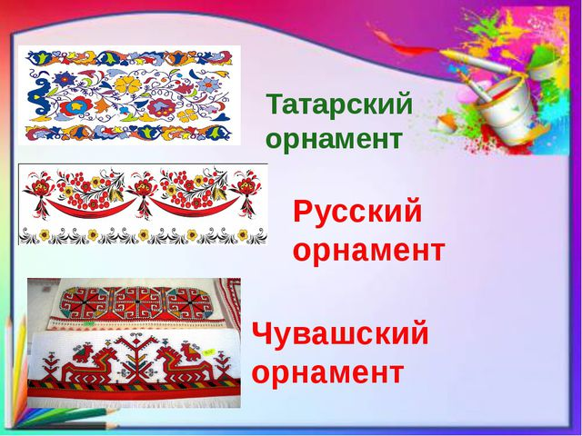 Татарский орнамент Русский орнамент Чувашский орнамент