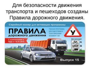 Для безопасности движения транспорта и пешеходов созданы Правила дорожного дв