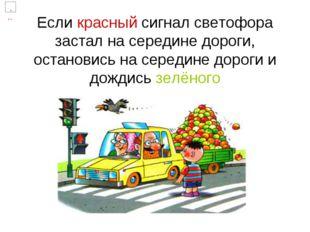 Если красный сигнал светофора застал на середине дороги, остановись на середи