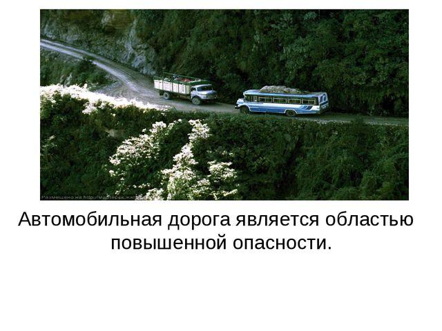 Автомобильная дорога является областью повышенной опасности.
