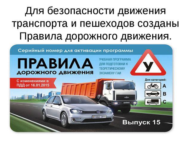 Для безопасности движения транспорта и пешеходов созданы Правила дорожного дв...