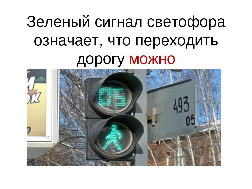 Зеленый сигнал светофора означает, что переходить дорогу можно