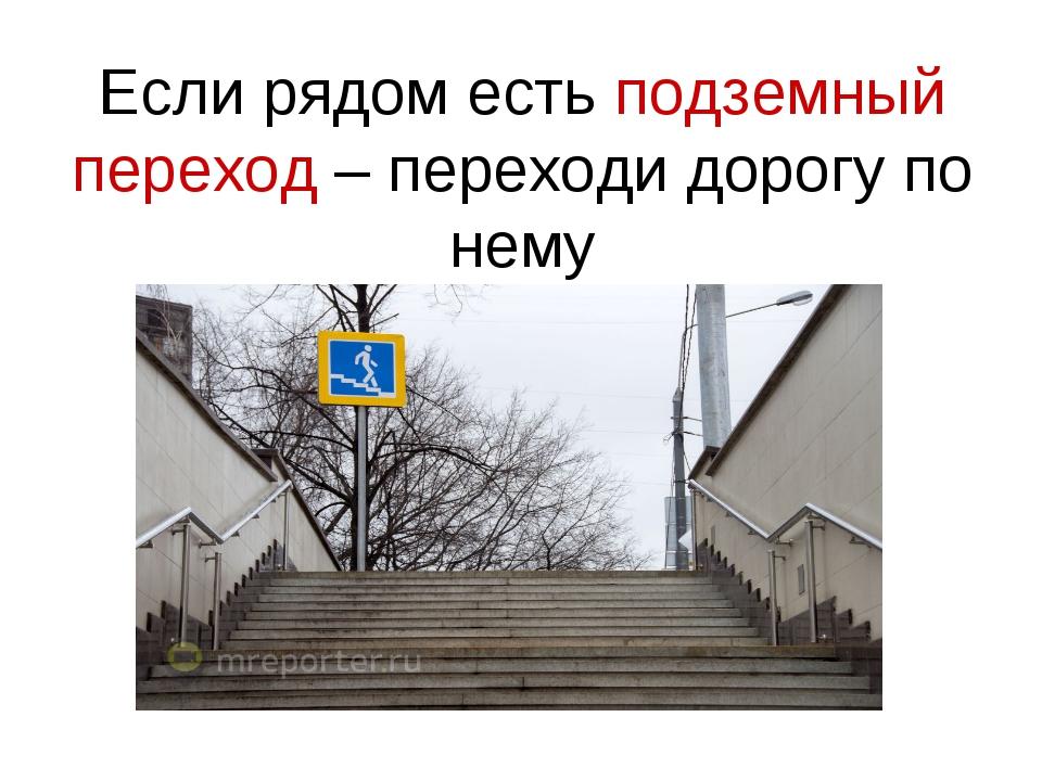 Если рядом есть подземный переход – переходи дорогу по нему