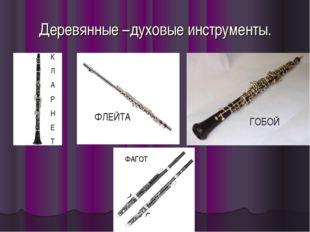 Деревянные –духовые инструменты. К Л А Р Н Е Т ФЛЕЙТА ГОБОЙ ФАГОТ