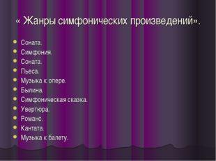 « Жанры симфонических произведений». Соната. Симфония. Соната. Пьеса. Музыка