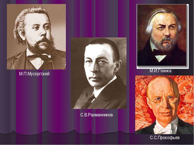 М.П.Мусоргский С.В.Рахманнинов М.И.Глинка С.С.Прокофьев