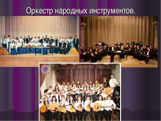 Оркестр народных инструментов.