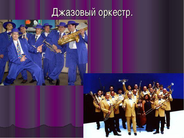 Джазовый оркестр.