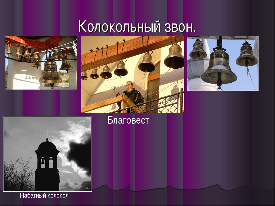 Колокольный звон. Благовест Набатный колокол