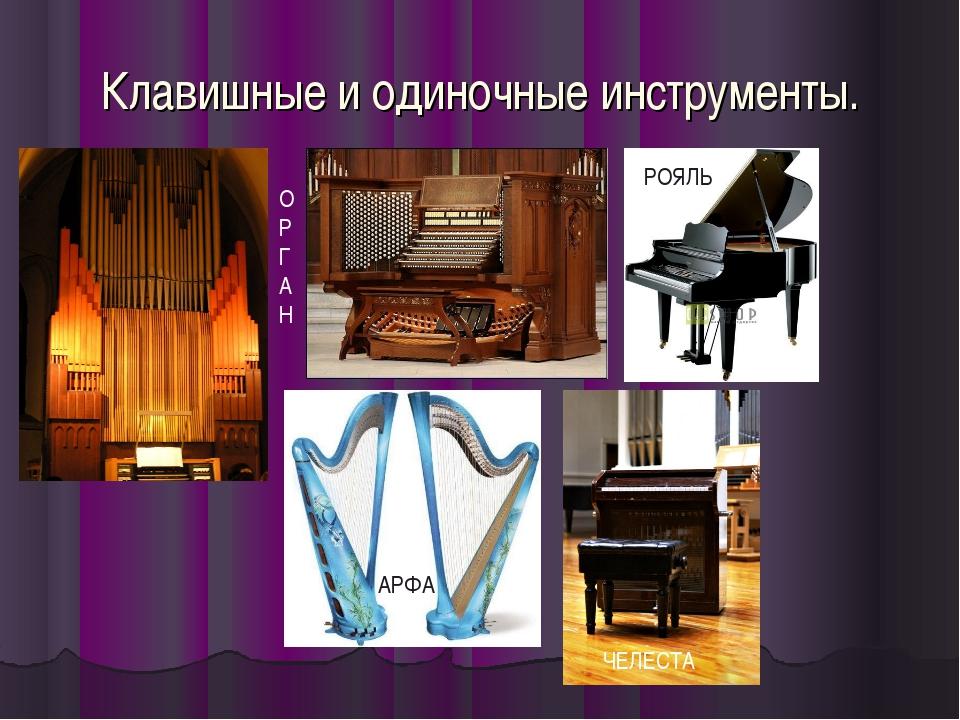 Клавишные и одиночные инструменты. О Р Г А Н АРФА РОЯЛЬ ЧЕЛЕСТА