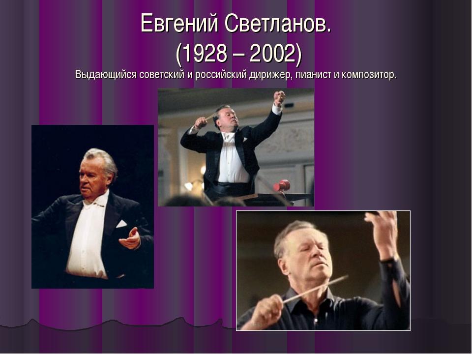 Евгений Светланов. (1928 – 2002) Выдающийся советский и российский дирижер, п...