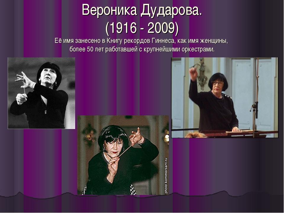 Вероника Дударова. (1916 - 2009) Её имя занесено в Книгу рекордов Гиннеса, ка...