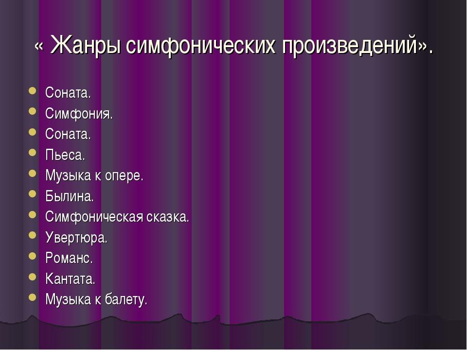 « Жанры симфонических произведений». Соната. Симфония. Соната. Пьеса. Музыка...