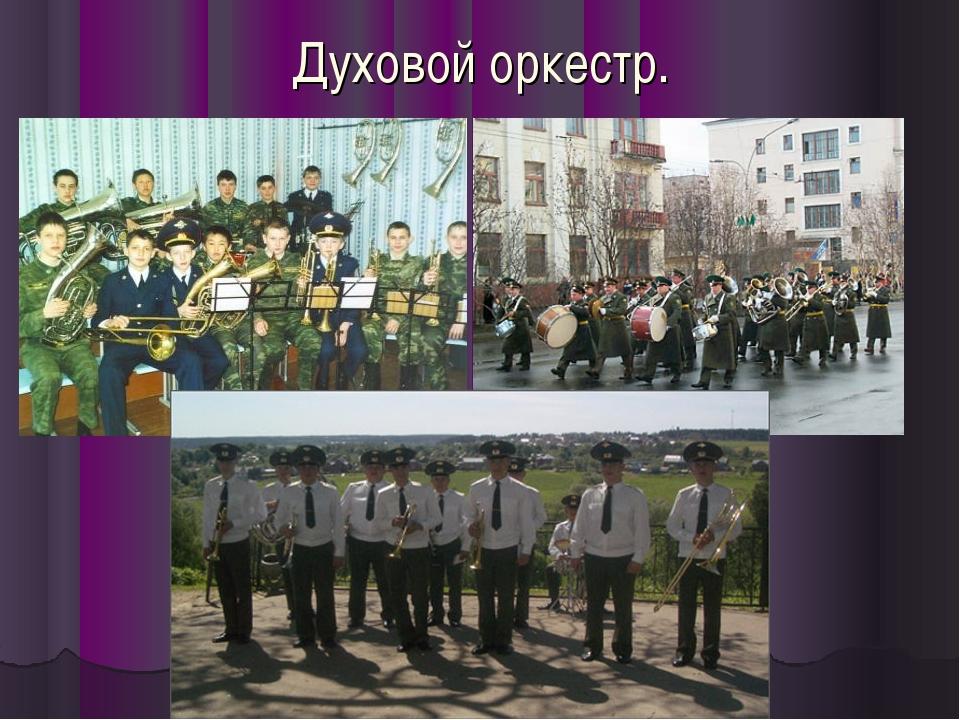 Духовой оркестр.