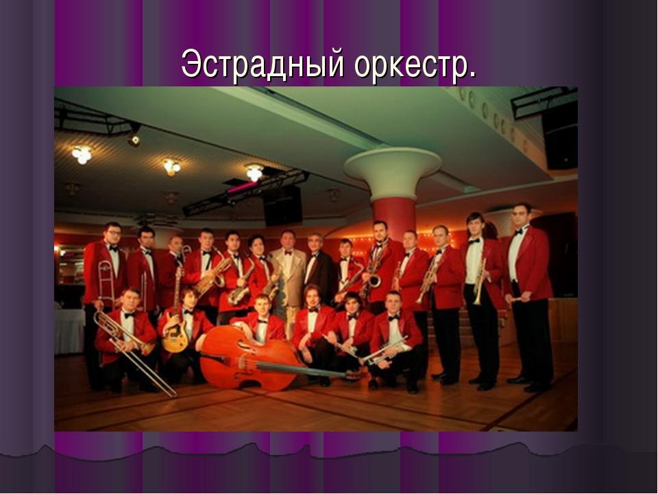 Эстрадный оркестр.